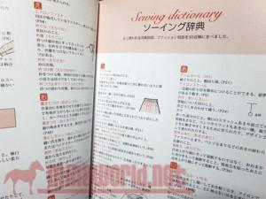 本-お裁縫の基本4