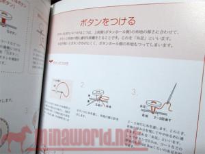 本-お裁縫の基本3